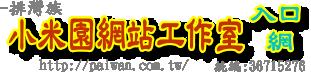 小米園網站工作室入口網-排灣族