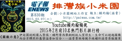 排灣族小米園電子報第830期_ Youtube賴約翰頻視2015年2月前10名熱門影片排行榜