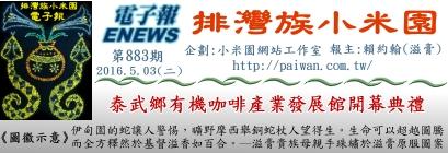 排灣族小米園電子報883期-泰武鄉有機咖啡產業發展館開幕典禮