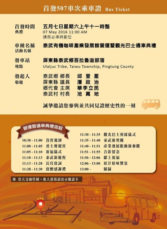 排灣族小米園電子報883期-泰武鄉有機咖啡產業發展館開幕典禮程序