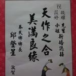 A30-21.囍宴會場布置新婚賀聯-泰武鄉鄉長-邱登星