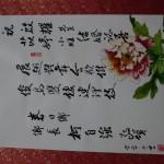 A30-22.囍宴會場布置新婚賀聯-春日鄉鄉長-柯自強