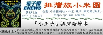排灣族小米園電子報880期