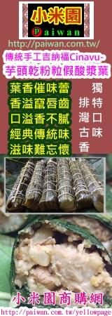 小米園商購網 吉納福 Cinavu