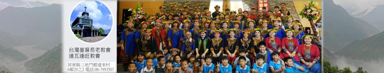 排灣族達瓦達旺教會