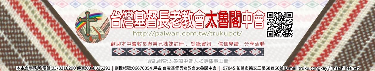 台灣基督長老教會太魯閣中會