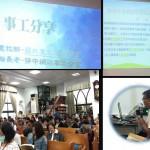 7-1.於排灣中會議會報告