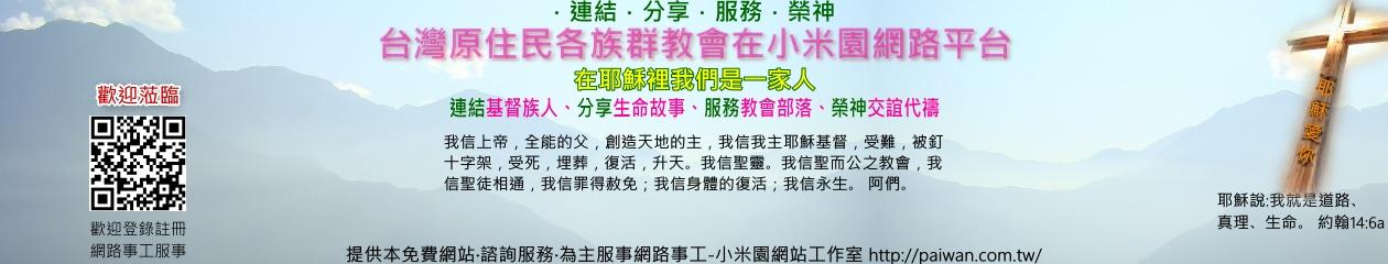 台灣原住民各族群教會在小米園網路平台