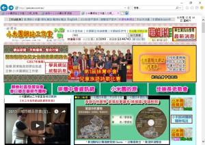 「小米園網站工作室入口網」,在Yahoo與Google這兩大搜尋網的「排灣族」網站網頁全資料機動自然排序中,均呈現於第一頁黃金版面。
