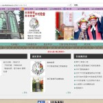 中村教會網站開始啟動