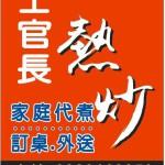 13-13士官長熱炒店招牌