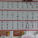 13-8士官長熱炒食譜