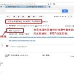 3.到您電子郵件收信後,點內容之設定密碼之鏈結。
