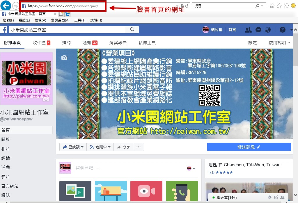 ※範例如圖:把臉書首頁的網址copy貼於此行政通告。