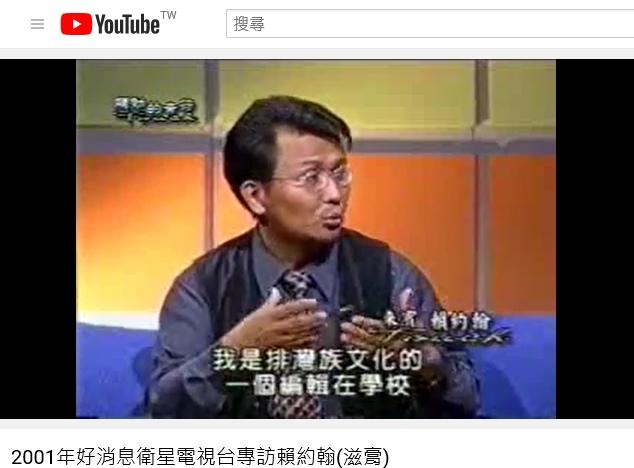 2001年GOODTV好消息專訪賴約翰