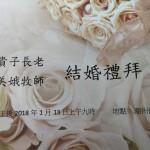 9-7.陳貴子長老城美娥牧師結婚