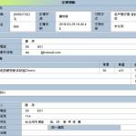 13-12.線上網購訂單訂本食品