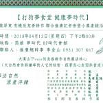 3-1.聯合推廣記者會暨小農產銷活動