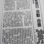 17-10台灣教會公報刊登