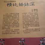 17-11小羊月刊刊登