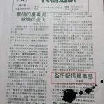 17-13基督教更生團契台東區刊登