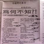 17-14台灣教會公報刊登