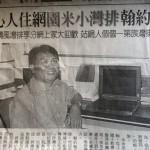 17-17轉經營撰文個人排灣族小米園網站,台灣時報等媒體報導