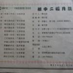 17-2排中二福委員與月訊編輯人員