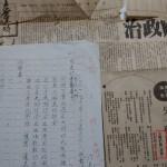 17-3台灣時報刊登