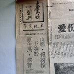 17-4台灣時報刊登