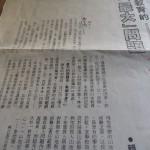 17-6山地月刊刊登