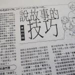 17-7台灣教會公報刊登