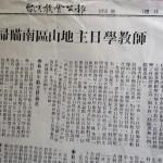17-8台灣教會公報刊登