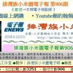 3-1排灣族小米園電子報主圖說明