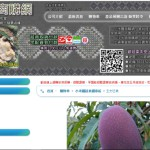 5-5.玉文芒果上架線上網購小米園商購網。