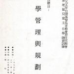 A3-1.1995年(民84年)南部地區兒童主日學師資訓練於涼山長老教會,筆者為「教學管理與規劃」講師。