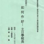 B2-1.1999年(民88年)拿撒勒人會南區兒童主日學師資訓練,筆者為「如何作好-主日學校長」講師。