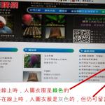 3-1.小米園商購網「線上客服 Live Chat」
