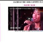 4-4.泰武鄉106年度聯合運動大會暨豐年祭影音網頁