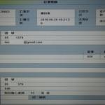 6-1.客戶填網購訂單介面