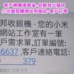6-2.填發訂單後介面自動發簡訊給小米園商購網