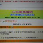 6-3小米園商購網網站留言板留言收到訂單