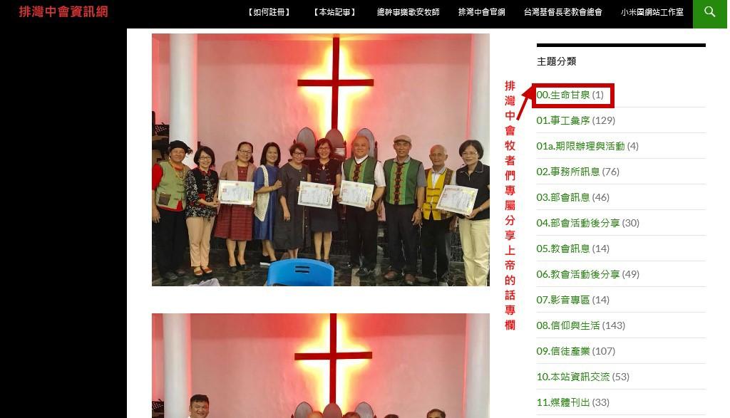 3-2.為排灣中會牧者們分享「上帝的話」專設「生命甘泉」