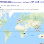 3-2.國際瀏覽排灣中會資訊網世界分布圖