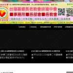 7-1.排灣中會資訊網,小米園網站工作室規劃建置
