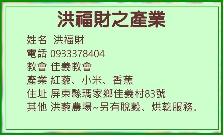 洪福財20181009