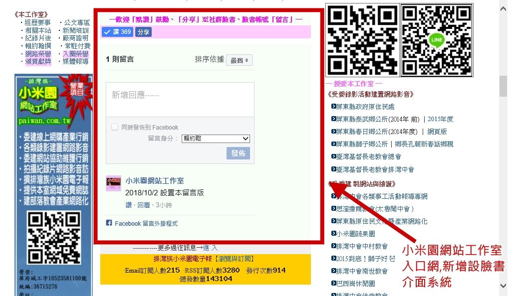 小米園網站工作室入口網首頁,已新增設臉書介面系統-歡迎「點讚」鼓勵、「分享」至社群臉書、臉書帳號「留言」