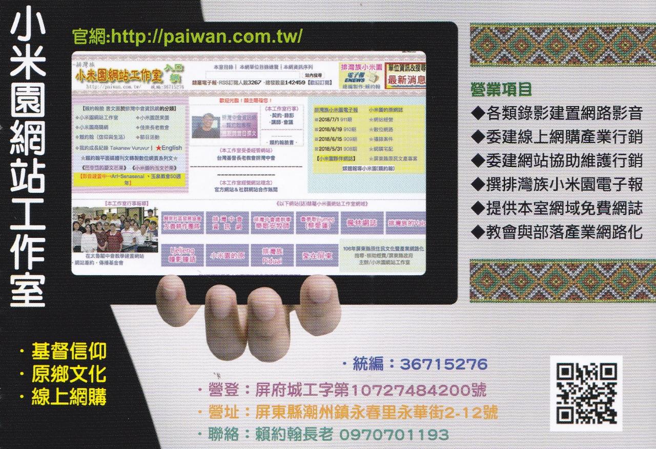 ◆小米園網站工作室廣告