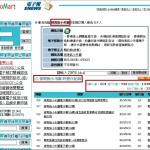 3-a.排灣族小米園電子報之平台目錄