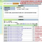 4-3A.排灣中會資訊網最近30天資料熱門瀏覽排行